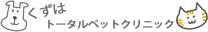 【公式】くずはトータルペットクリニック・樟葉動物病院|大阪府枚方市|土曜診療|ペットホテル・(動物病院の)トリミング